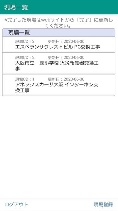 現場写真フォトUP-PC自動台帳作成のスクリーンショット2