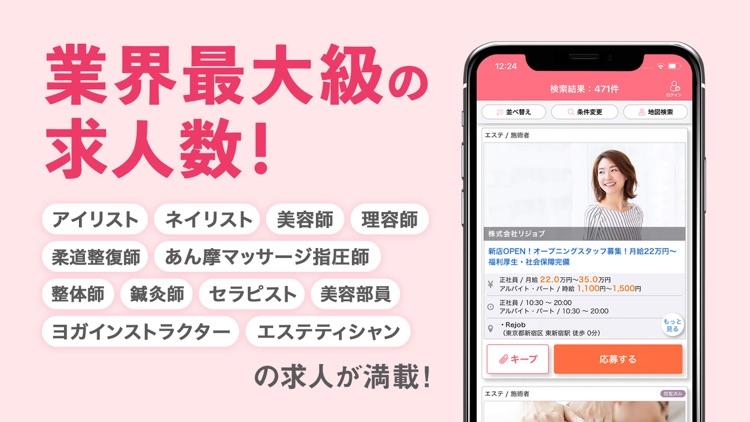 リジョブ - 美容の求人探しアプリ screenshot-7