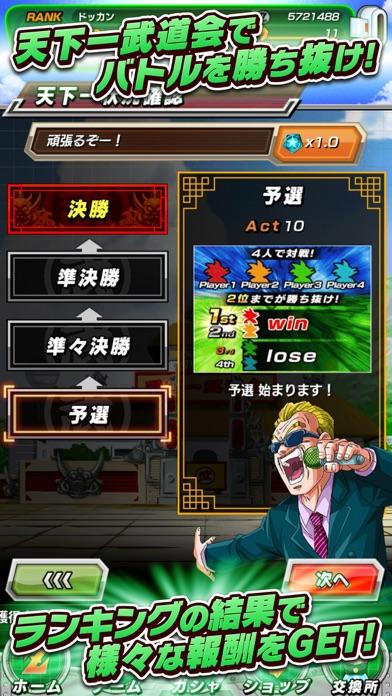 ドラゴンボールZ ドッカンバトル紹介画像4