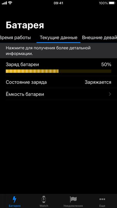 Скриншот №2 к Battery Life