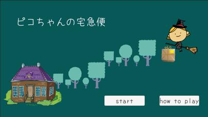 ピコちゃんの宅急便 screenshot 1