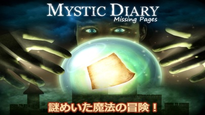 最新スマホゲームのミスティックダイアリー3-アイテム探しが配信開始!