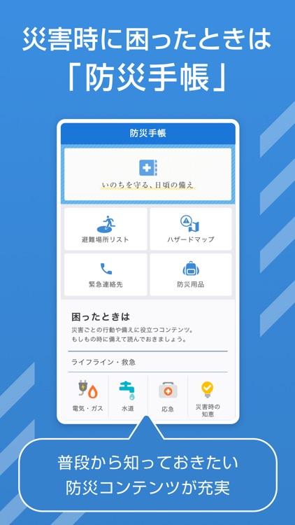 Yahoo!防災速報 screenshot-6
