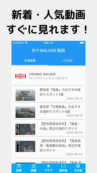 釣りWALKERのおすすめ画像2