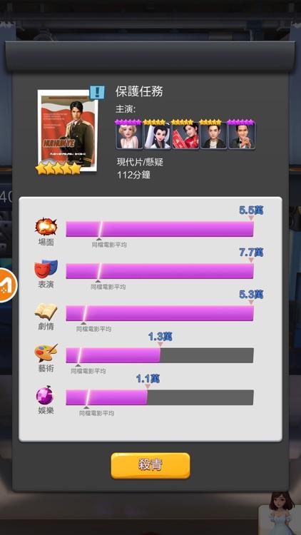 王牌製片人 screenshot-6