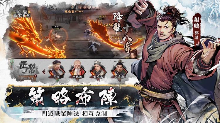 新射鵰群俠傳之鐵血丹心 screenshot-4