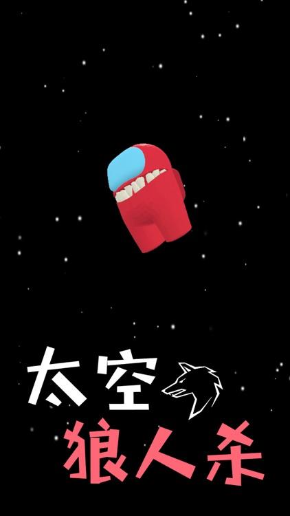 狼人太空杀 screenshot-6