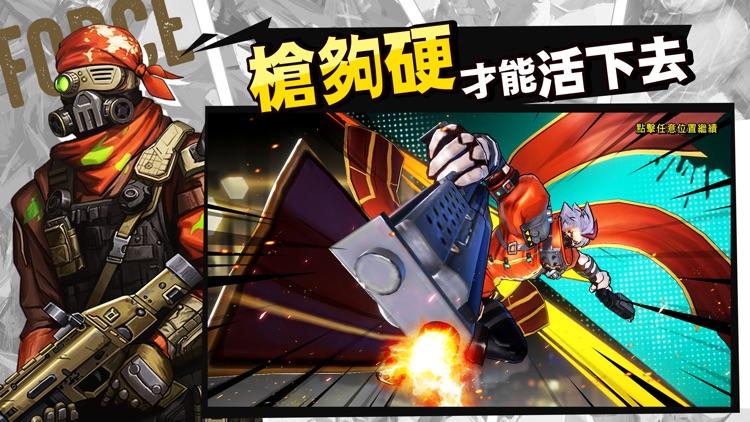 地心英雄 screenshot-5