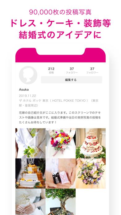 ゼクシィPokke  花嫁たちのウエディングフォト ScreenShot2