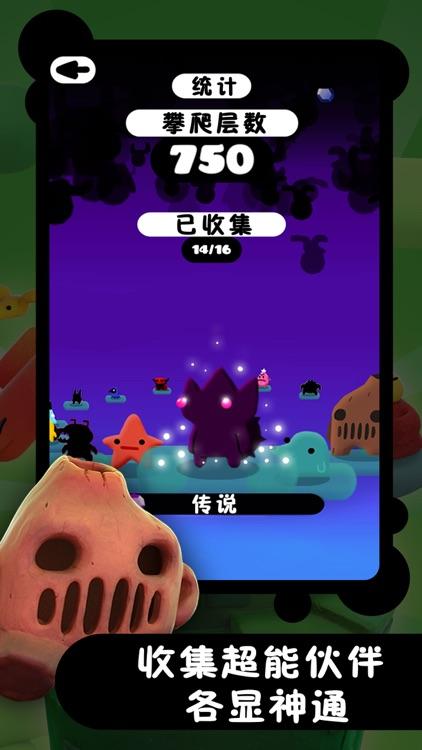冲天小精灵 screenshot-5
