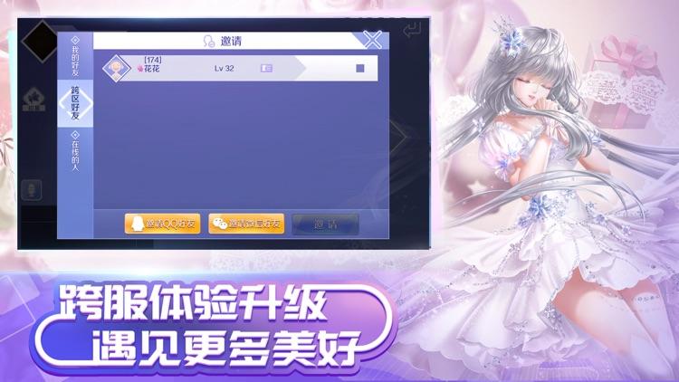 QQ炫舞 screenshot-9