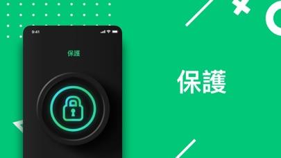Guard Luminous VPNスクリーンショット