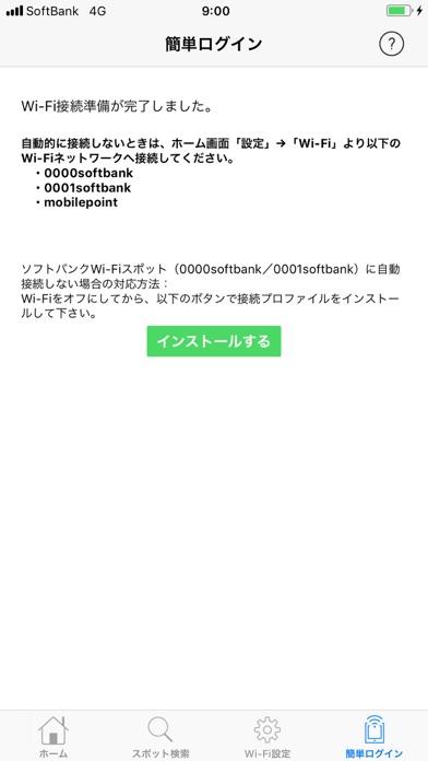 ソフトバンクWi-Fiスポット ScreenShot2