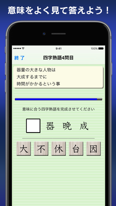 漢字力診断 ScreenShot9