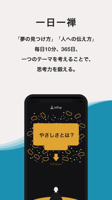 InTrip(禅・瞑想音楽アプリ)のおすすめ画像3