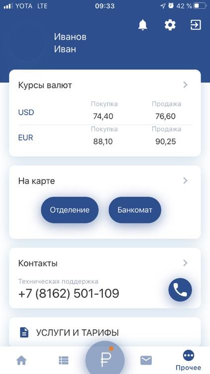 Новобанк Онлайн screenshot-3