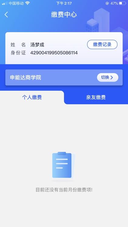 智初小达 screenshot-4