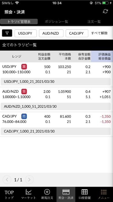 マネースクエアFX ScreenShot3