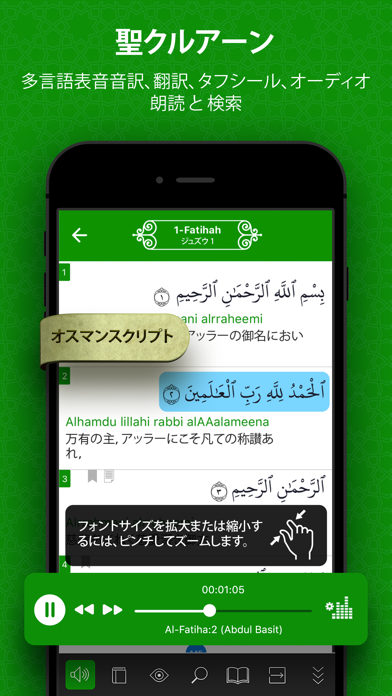 イスラム教徒 と コーラン プロ - 礼拝時間 と アザーンのおすすめ画像3