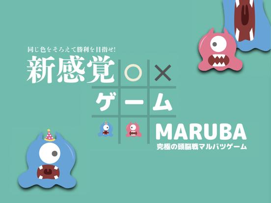 MARUBA / まるばつゲーム進化版 オンラインのおすすめ画像1