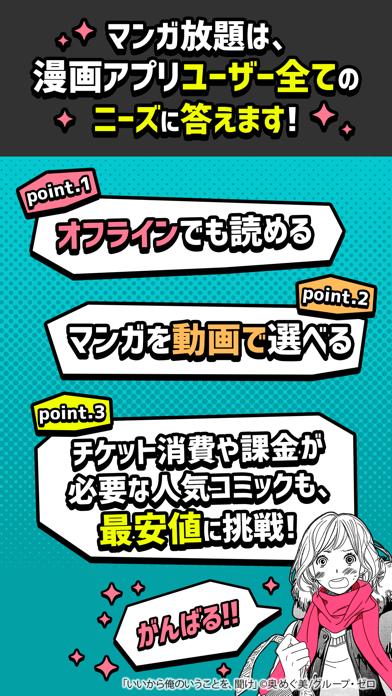 マンガ放題 ㊙人気マンガ読み放題の漫画アプリのおすすめ画像3