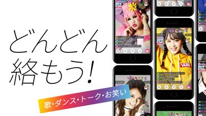 17LIVE(イチナナ) - ライブ配信 アプリ ScreenShot4