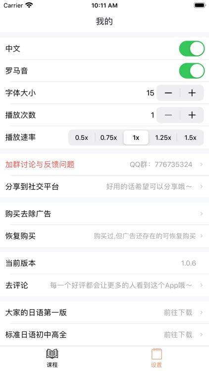 大家的日语单词学习 - 第二版/中级 screenshot-3