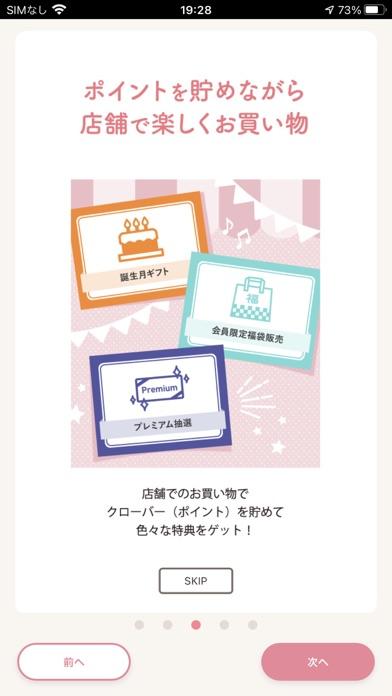 西松屋アプリのスクリーンショット3