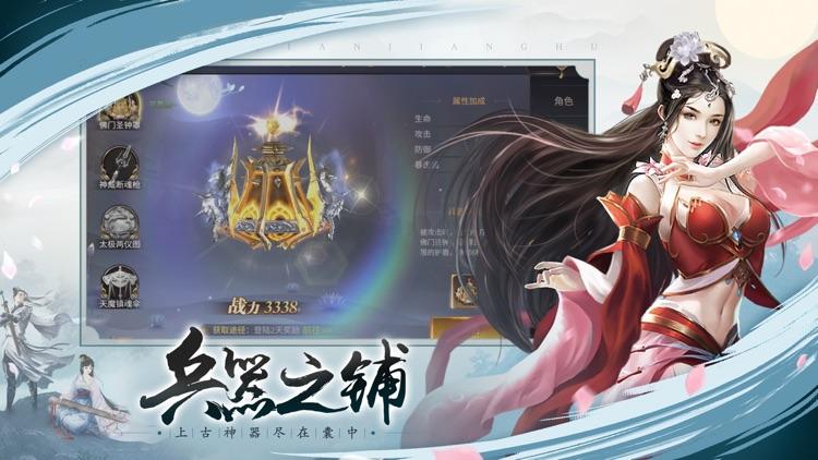 仗剑歌行-国风仙侠手游 screenshot-3