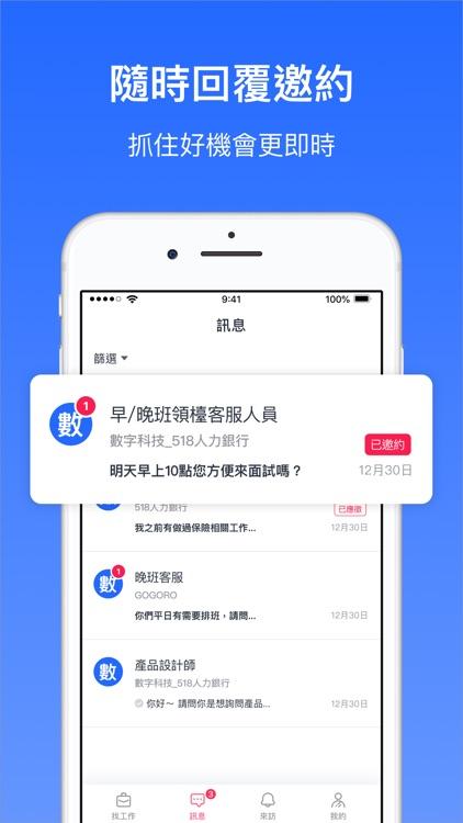 518熊班 - 找工作很簡單! screenshot-3