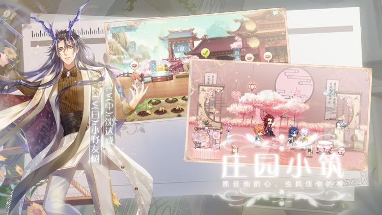 半世界之旅-古风恋爱养成游戏 screenshot-4