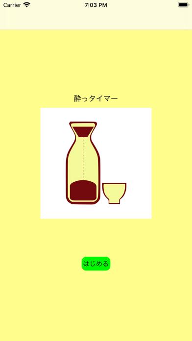 酔っタイマー screenshot 1