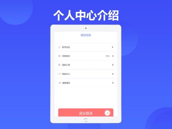 七三课堂 screenshot 14