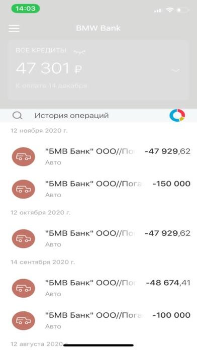 BMW Bank Личный кабинетСкриншоты 2