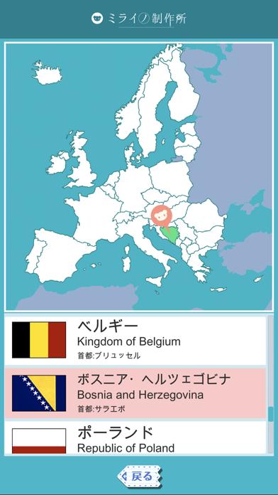 ぐりぐりヨーロッパのおすすめ画像6