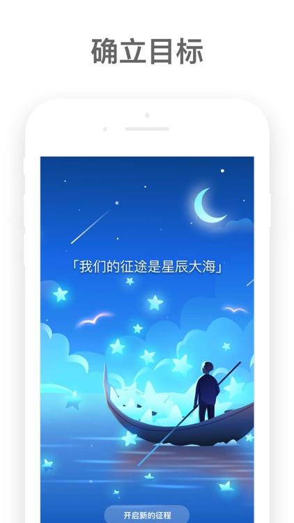 燃草-高考倒计时必备助手 screenshot-6