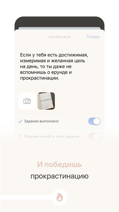 Завтрак —личностный рост screenshot 6