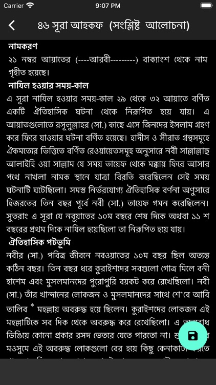 Tafheemul Quran Bangla Full screenshot-3