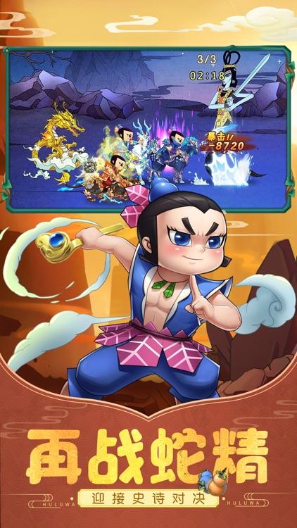 葫芦娃 -经典国漫上美影正版授权游戏 screenshot-4