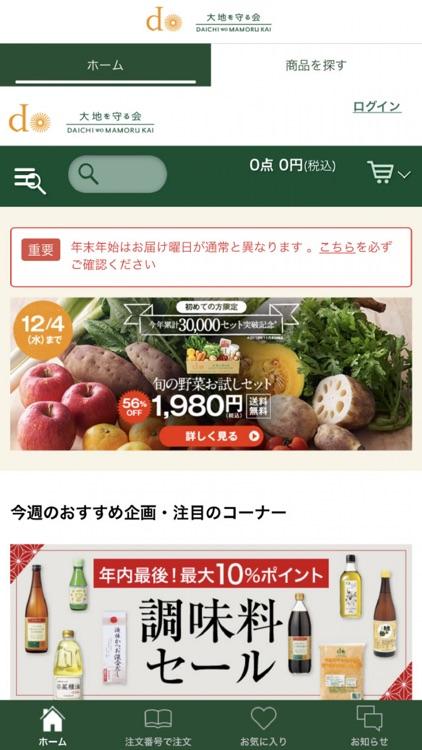 大地を守る会-お買い物アプリ-