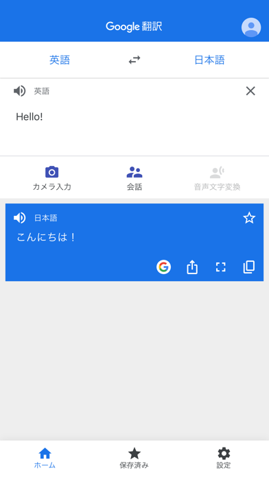 Google 翻訳 ScreenShot3