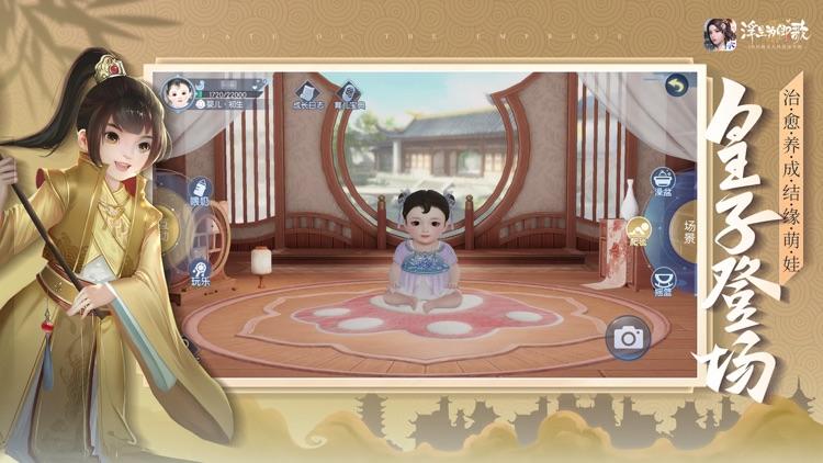 浮生为卿歌 screenshot-0