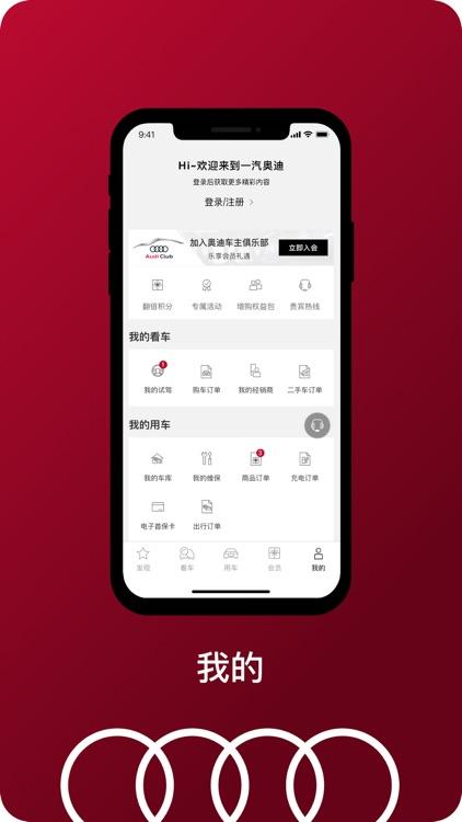 一汽奥迪 screenshot-7