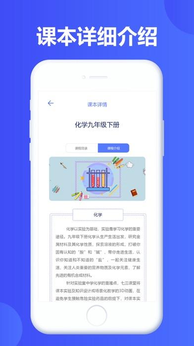 七三课堂 screenshot 3