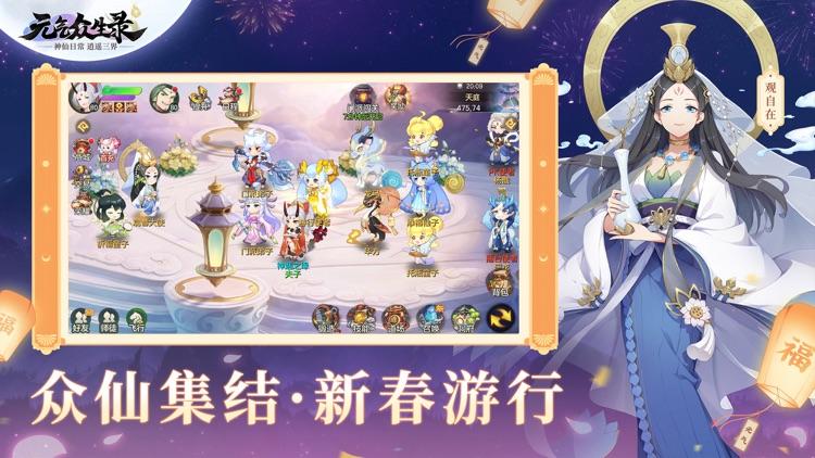 元气众生录 screenshot-4