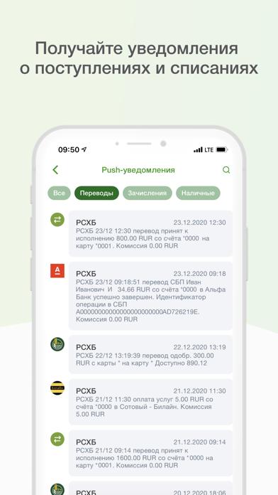 Мобильный банк, РоссельхозбанкСкриншоты 8
