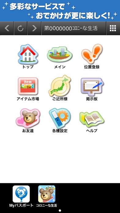 コロプラ ScreenShot3
