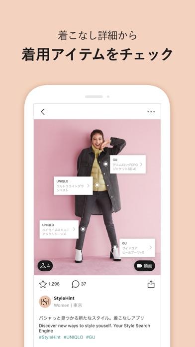 StyleHint(スタイルヒント)-着こなし発見アプリのおすすめ画像4