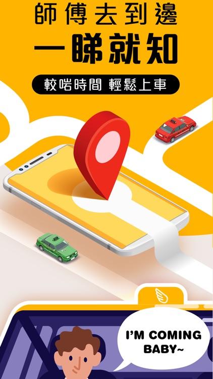 Fly Taxi 的士 - HK Taxi Call App screenshot-7