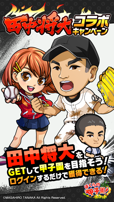 ぼくらの甲子園!ポケット 高校野球ゲームのおすすめ画像8